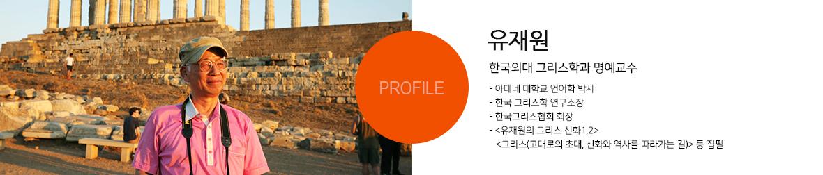 유재원 교수 프로필, 한국외대 그리스학과 명예교수