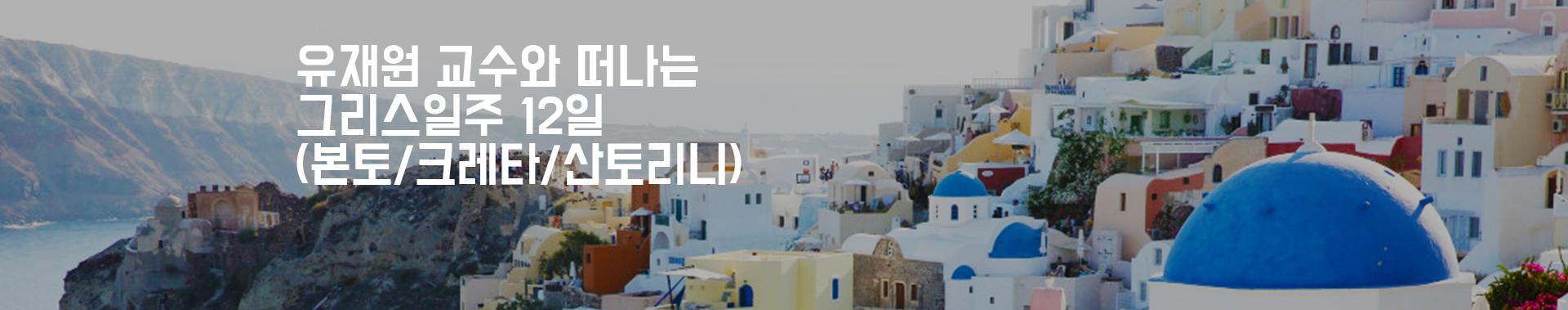 유재원 교수와 함께하는 그리스 일주(본토/크레타/산토리니) 12일